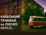 Київські трамваї: довга зупинка на Лівому березі...