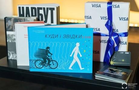 Детское издание представит Украину в мировом конкурсе книжного дизайна