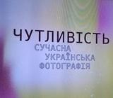 Сучасна українська фотографія у Мистецькому арсеналі