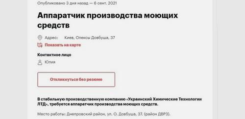 На предприятие по улице Довбуша требуется аппаратчик производства моющих средств