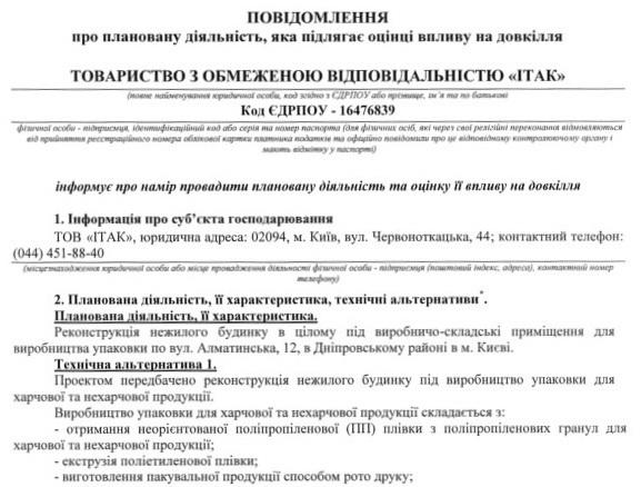 На Алматинській, 12 планують влаштувати виробництво упаковки