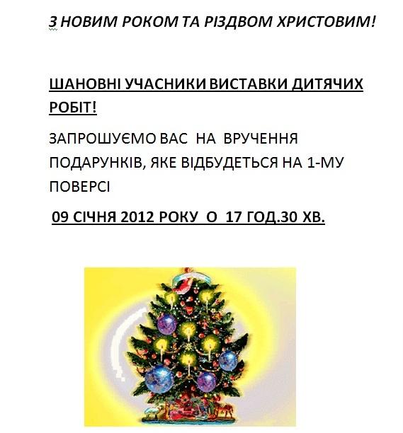 Оголошення про вручення подарунків
