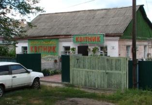 Магазин 'Квітник' на ДВРЗ