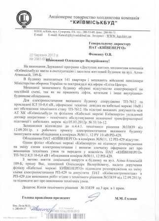 Лист Михайла Голиці до Київенерго