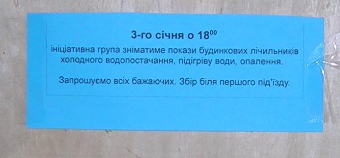 ДВРЗ, ОСББ, оголошення ініціативної групи