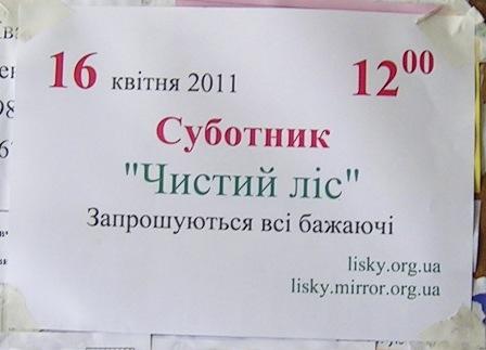 Оголошення про суботник на ДВРЗ