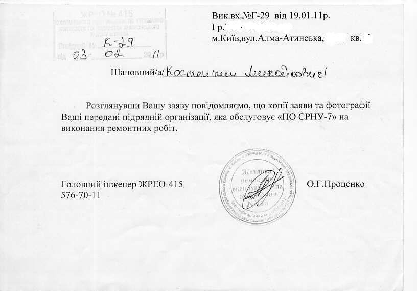 Лист від ЖЕКу (ЖРЕО-415)