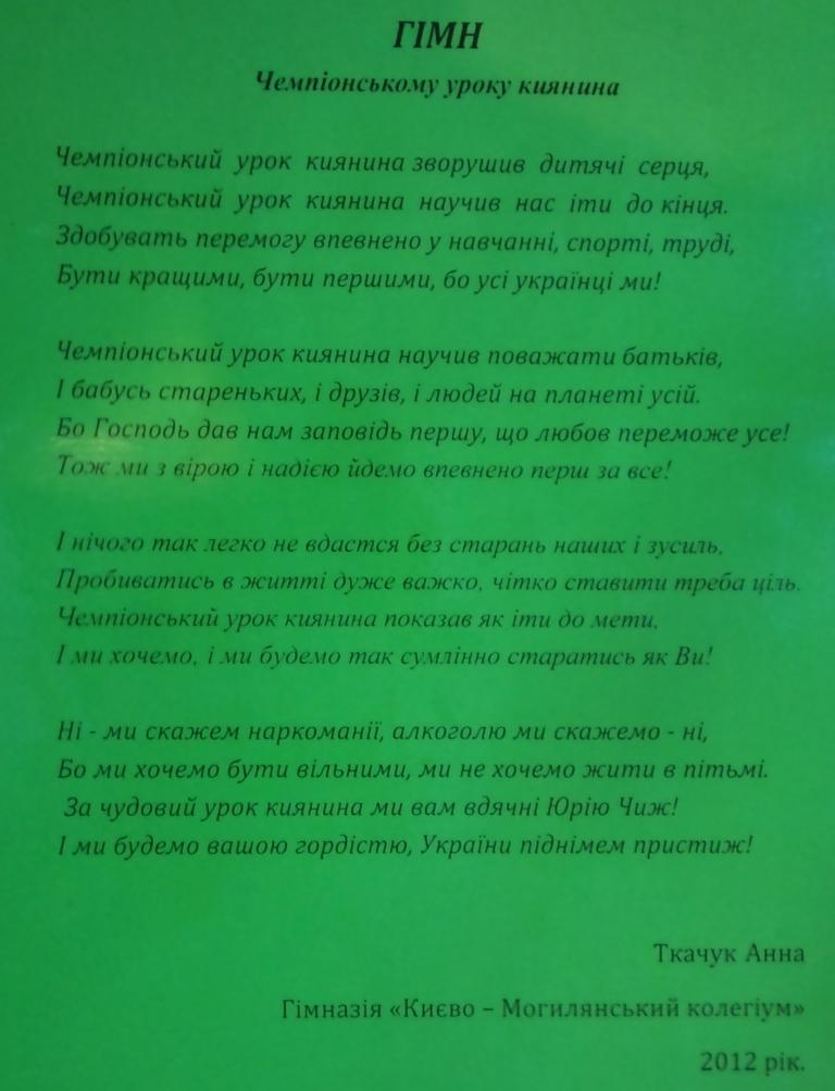 Вірш Анни Ткачук