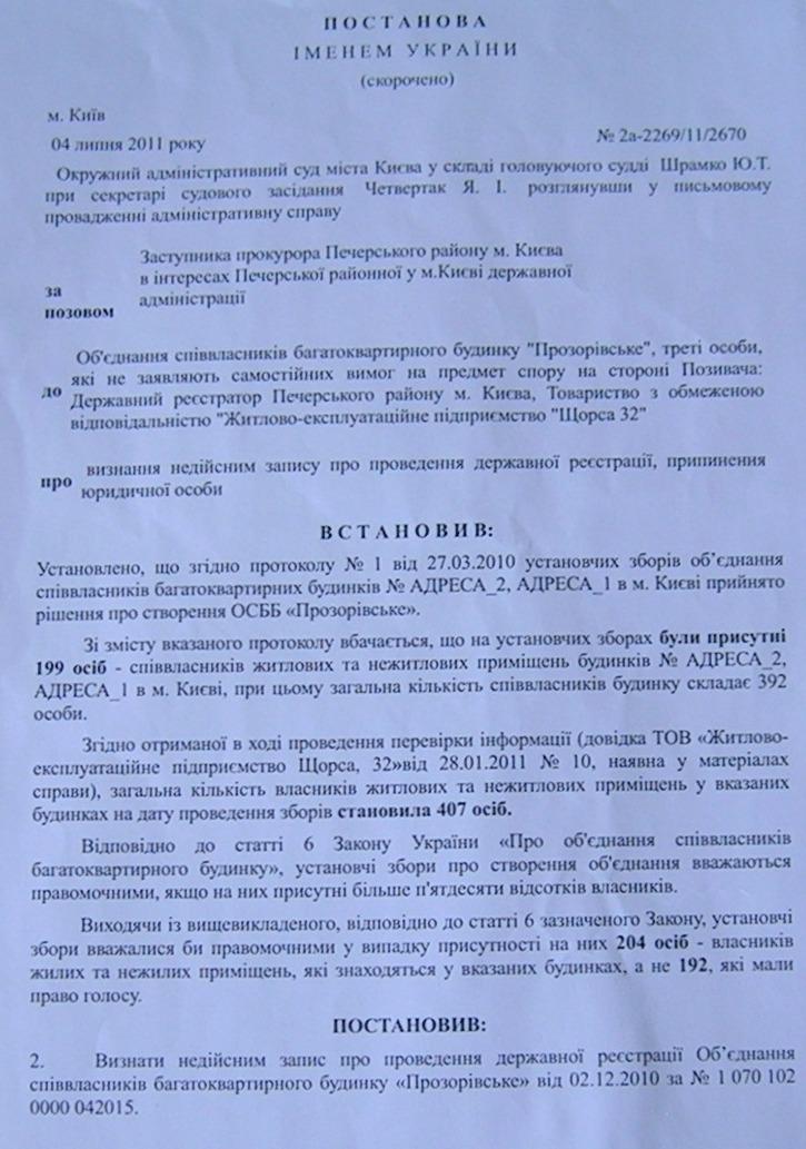 Судове рішення про скасування реєстрації ОСББ