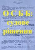 ОСББ: висновки з судового рішення