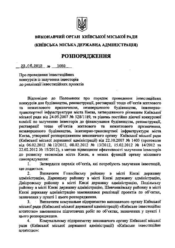 Розпорядження КМДА №1059, стор.1