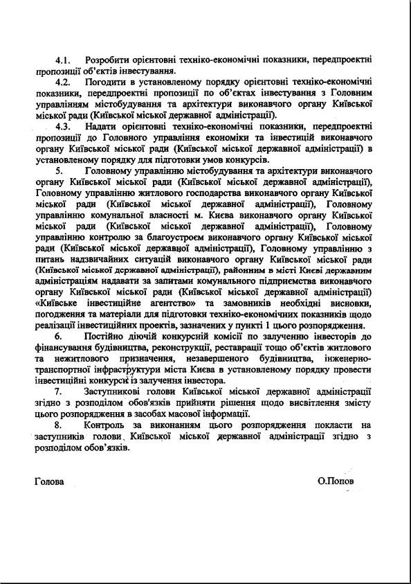 Розпорядження КМДА №1059, стор.2