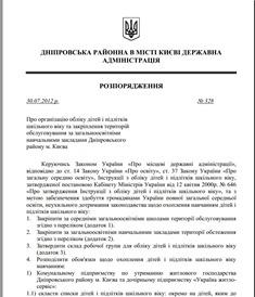 Розпорядження №328 (pdf)