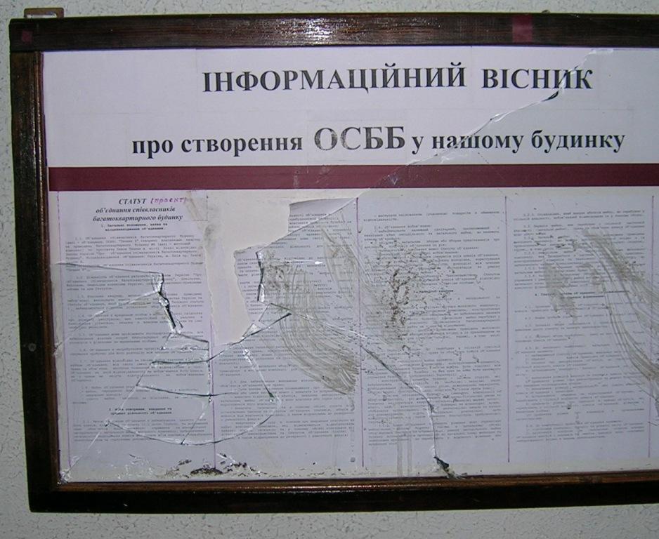 Інформаційний стенд з проектом статуту ОСББ