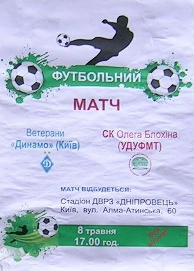 Стадіон ДВРЗ, футбольна афіша